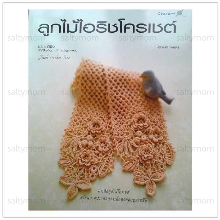 Irish Crochet Pattern Book Saltymom Online Store Powered By Storenvy