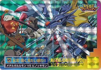 Digimon Adventure Carddass Part 3 Prism Card No. 125 ... | 355 x 247 jpeg 33kB