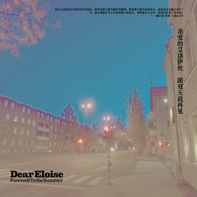 "亲爱的艾洛伊丝 dear eloise ""farewell to the summer"" vinyl lp w/ download code!"