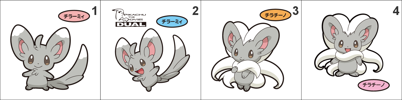 572 573 minccino cinccino pan stickers pokemon splash s pan
