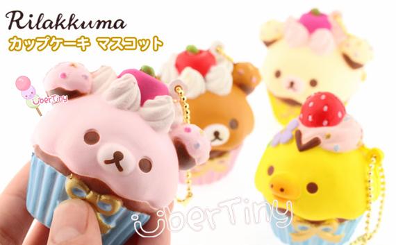 Rare Rilakkuma Cupcake Squishy (Licensed) ? Uber Tiny ? Online Store Powered by Storenvy