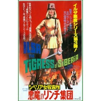 ILSA Tigress 11x17 #E