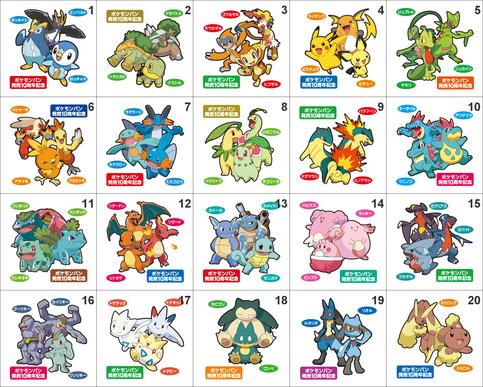 Pokemon 10 Year Anniversary Full Evolution Lines Special