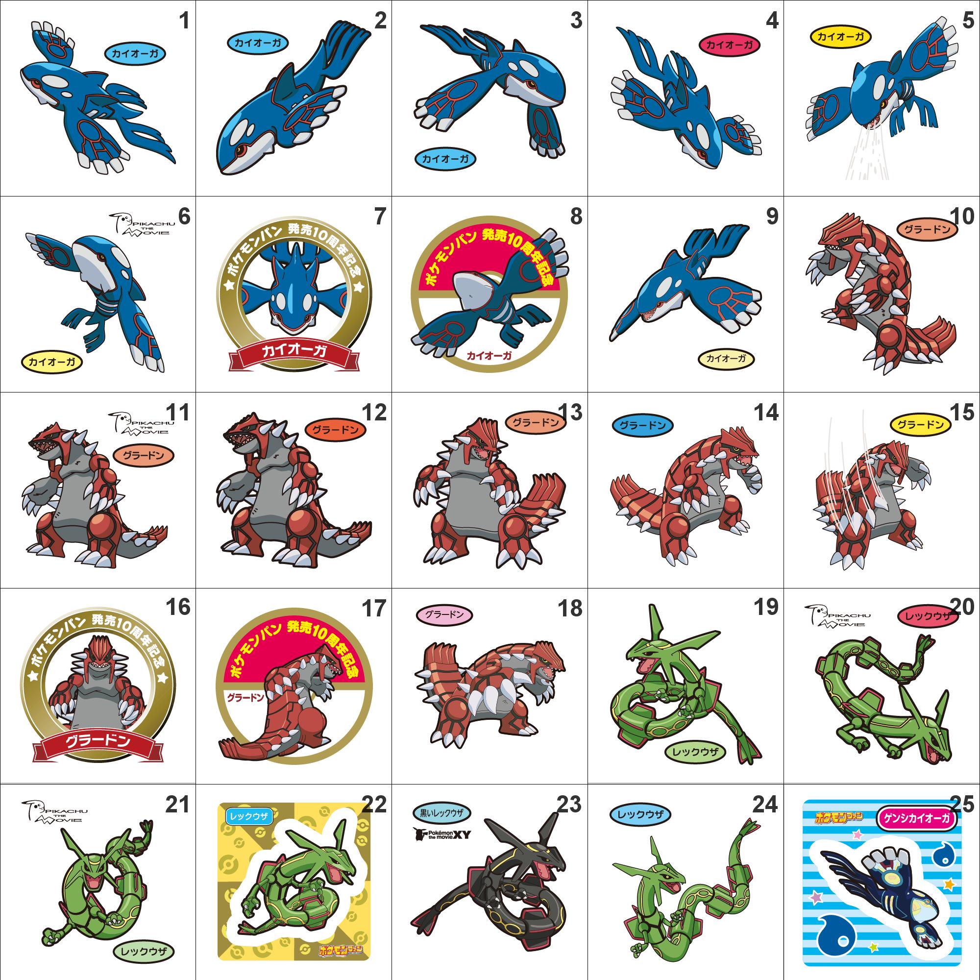382 383 384 kyogre groudon rayquaza pan stickers pokemon on storenvy