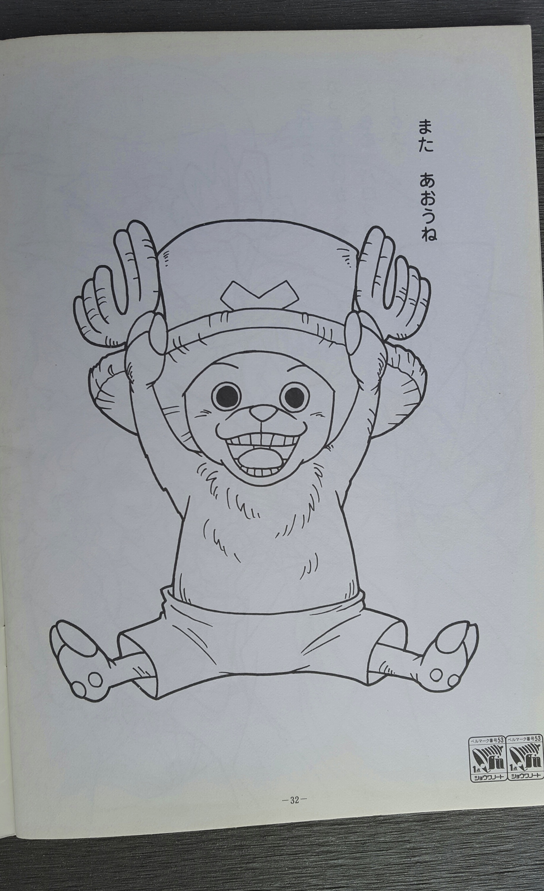 Vintage Japanese Anime One Piece Colouring Book On Storenvy